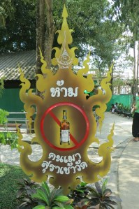 "white temple chiang rai an ornate ""do not drink"" sign"